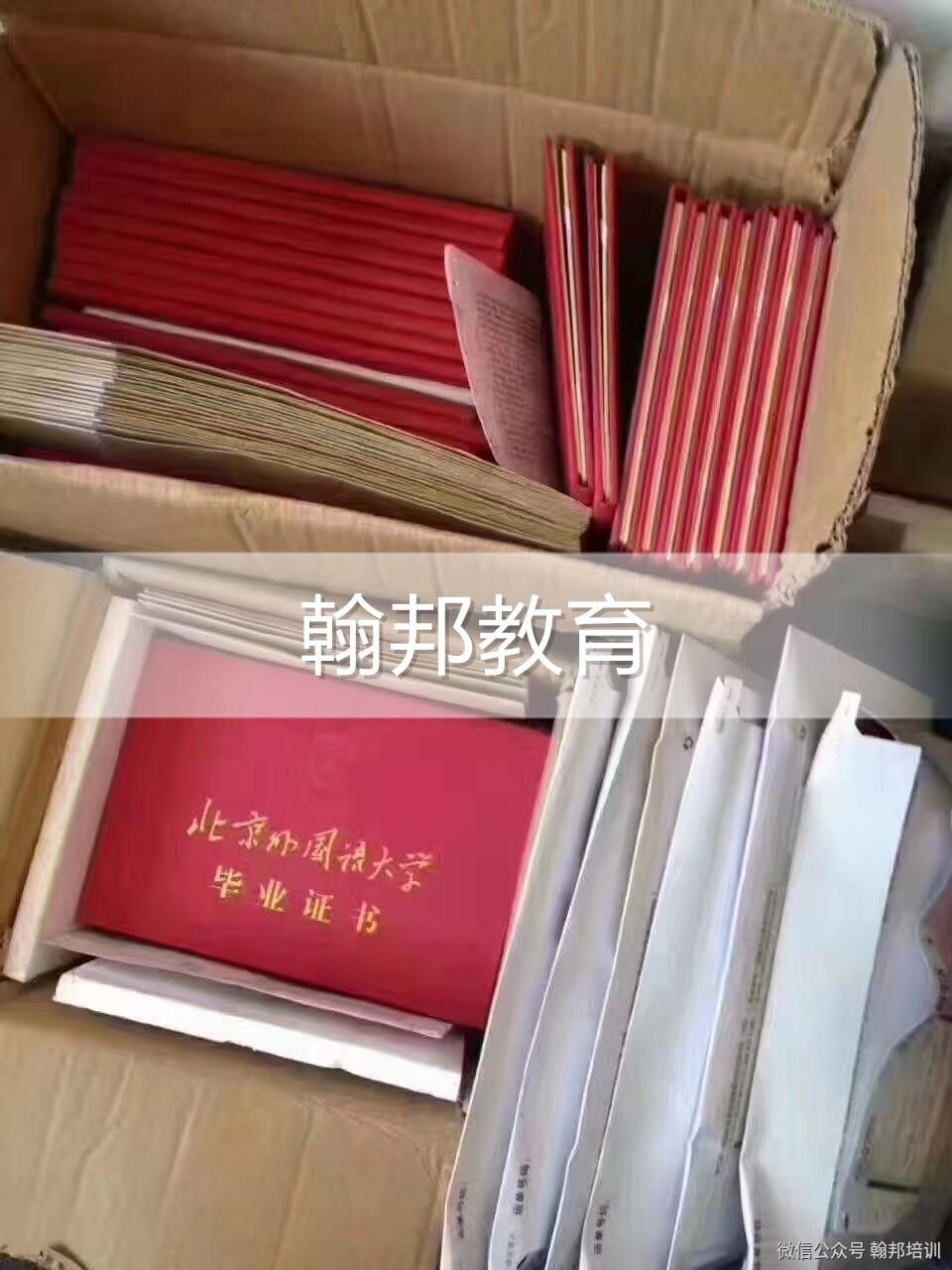 毕业证 北京外国语大学