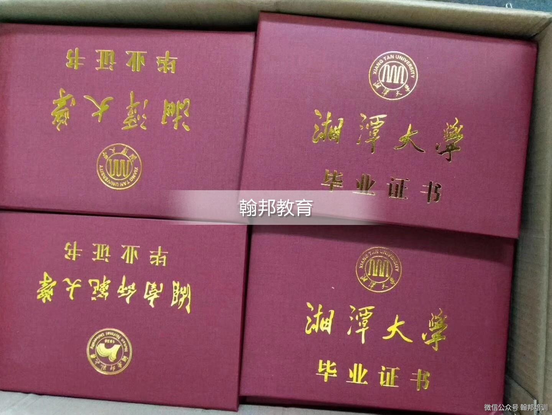 毕业证 湘潭大学
