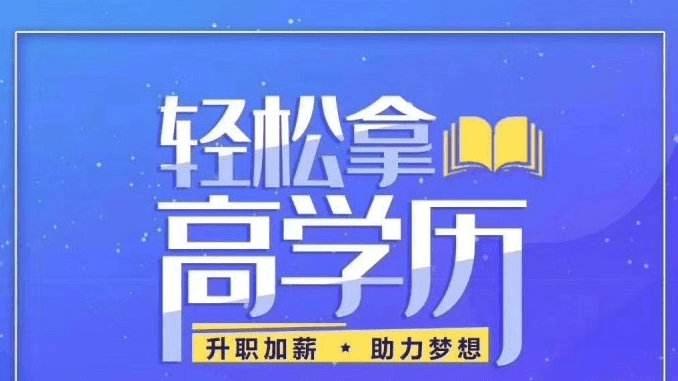 深圳宝安区成人高考去哪个机构比较正规?