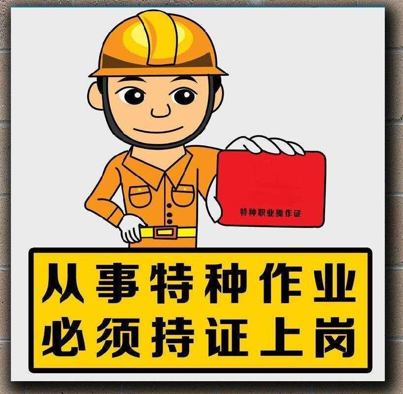 建筑电工3