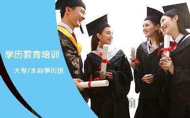 宝安成人高考教育机构