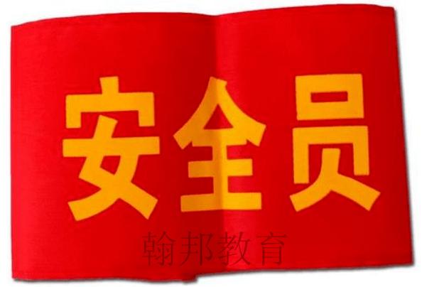 深圳建筑安全员C证