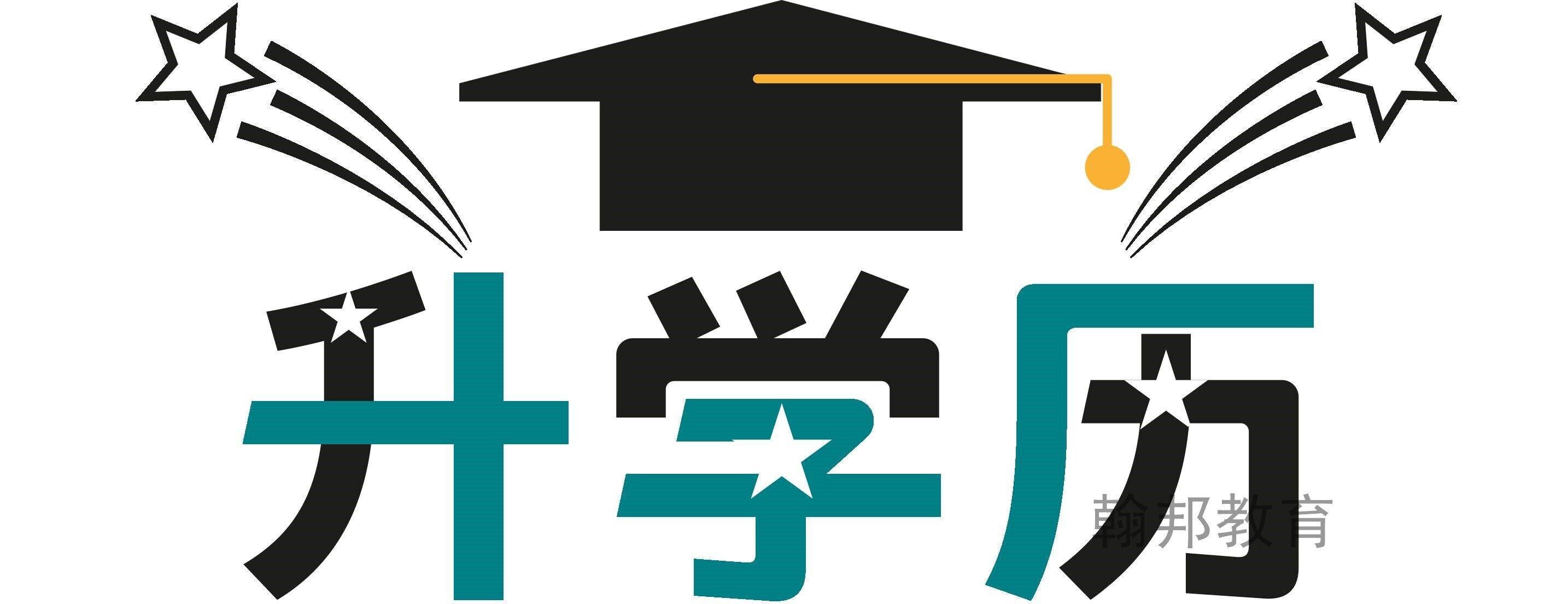 龙岗提升文凭