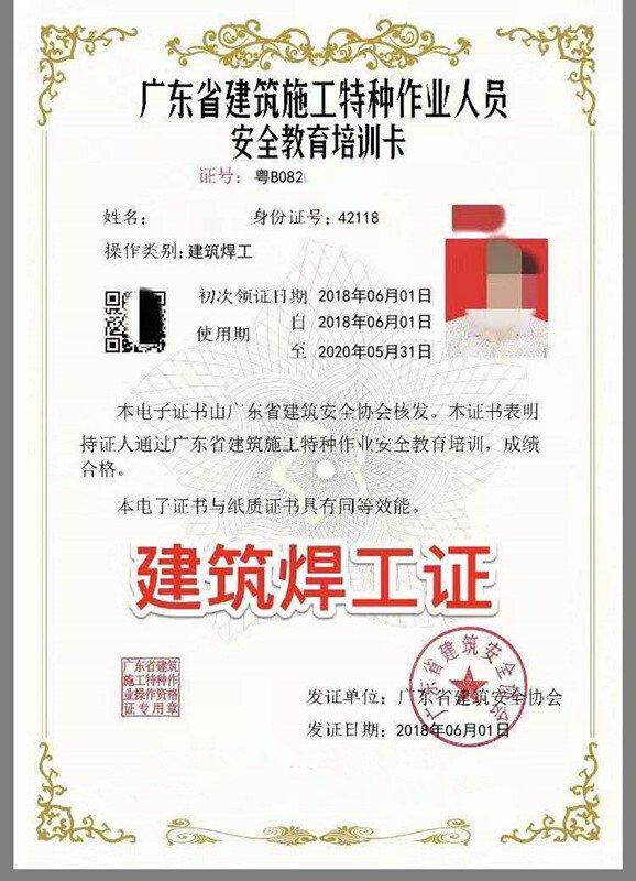 建筑焊工证 证书样板