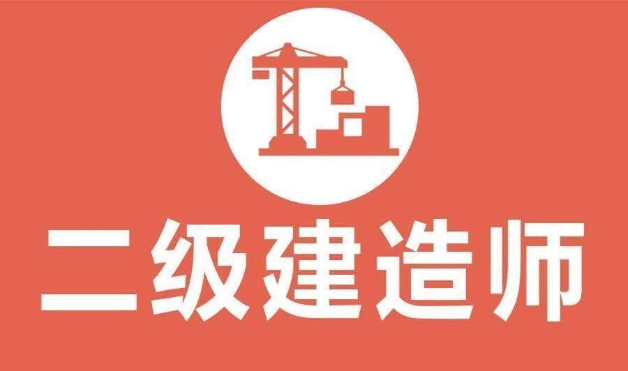 二级建造师初次注册