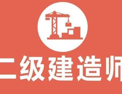 广东省二级建造师初次注册需要什么资料?