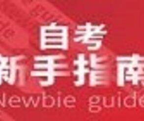 深圳大鹏新区低学历升专科好通过么,选哪家培训机构服务好