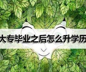 深圳低学历升本科容易考过嘛,选哪家机构口碑好